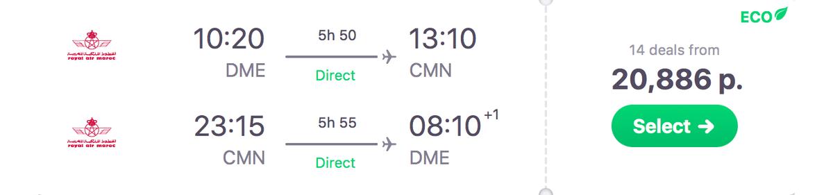 Билеты Москва — Касабланка на март стоили 20 886<span class=ruble>Р</span>
