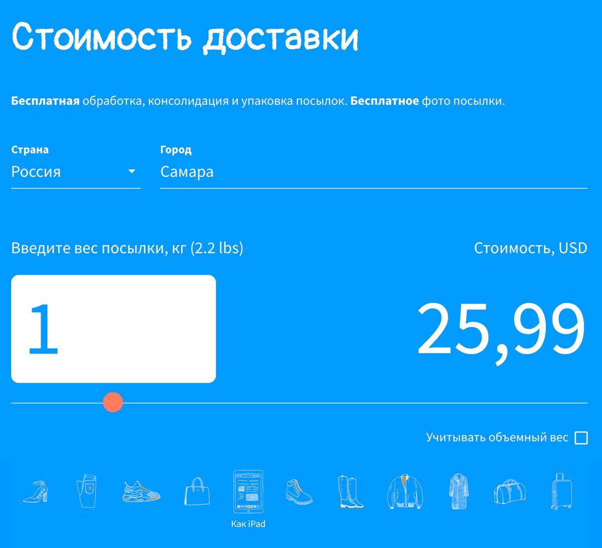 Если бы в посылке была одна камера, доставка стоила бы всего 25,99$ (1819<span class=ruble>Р</span>)