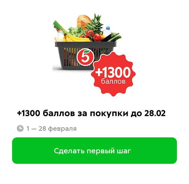 Чтобы выполнить задание от «Пятерочки», я нажимаю в приложении кнопку «Сделать первый шаг». Когда сумма покупок доходит до 4000<span class=ruble>Р</span>, мне начисляют 1300&nbsp;бонусов, или 130<span class=ruble>Р</span>