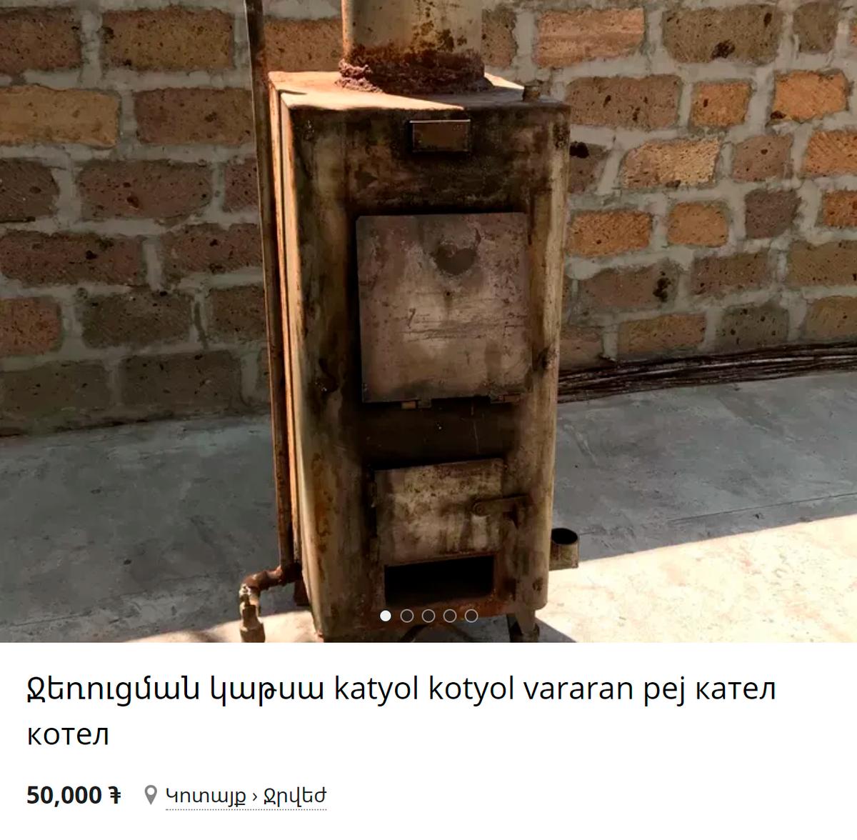 Такими трубопечами до сих пор пользуются в Армении. По объявлению можно купить бэушную за 50 000&nbsp;AMD (7000<span class=ruble>Р</span>)