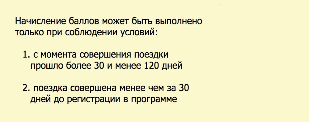 Условия начисления баллов за поездки до регистрации в программе