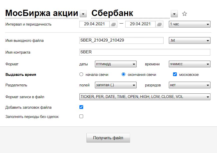 В идеале сразу сохранять данные в формате «Эксель» (.cvs). Чтобы выгрузить котировки акций, я воспользовался сервисом от «Финам»