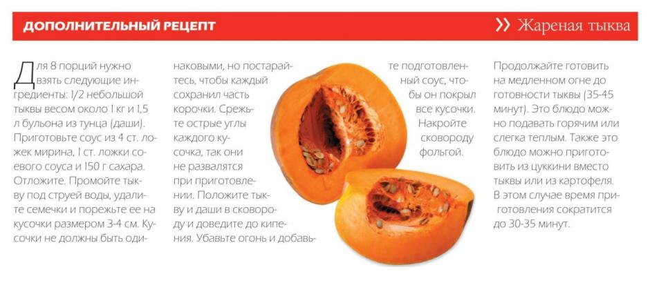 Да, изначально это был рецепт жареной тыквы, но с учетом объема бульона получается скорее тушеная тыква. В моем случае — картошка