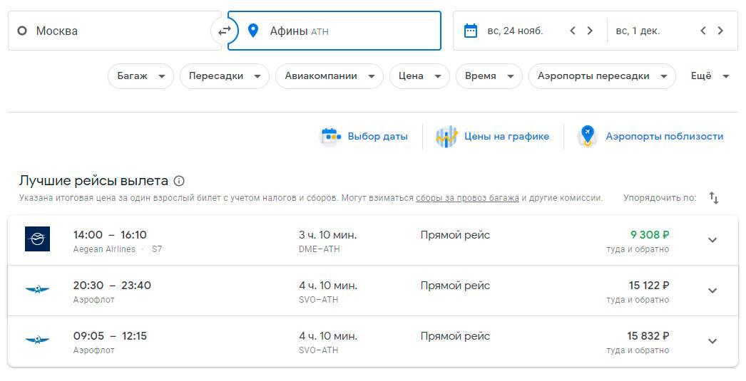 Перелет Москва — Афины в конце октября стоит от 9308<span class=ruble>Р</span>