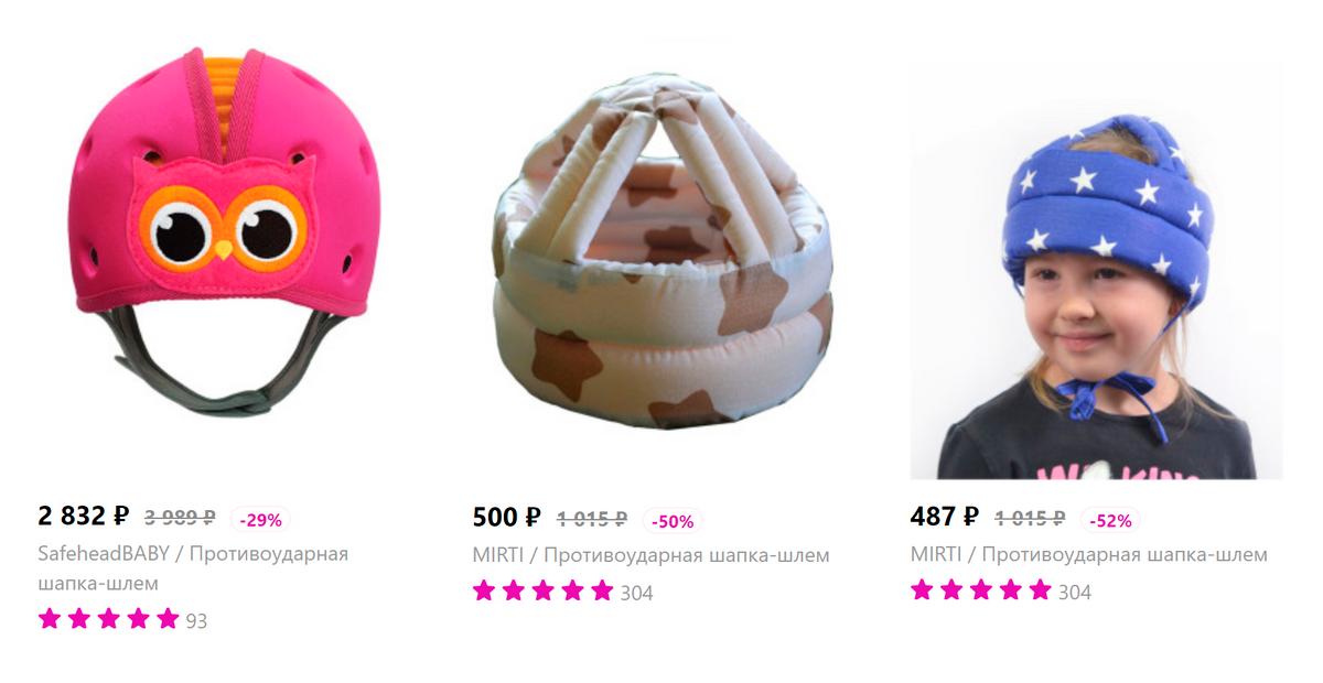 Я не стала переплачивать за внешний вид и купила самый дешевый шлем — такойже, как на ребенке справа