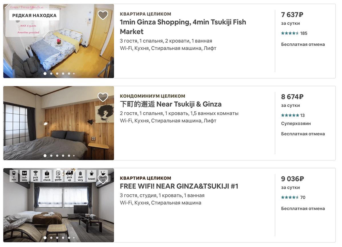 Квартиры на «Эйр-би-эн-би» в Гиндзе. Из этого района удобно ездить по всему Токио, но стоит жилье от 7000<span class=ruble>Р</span> за сутки