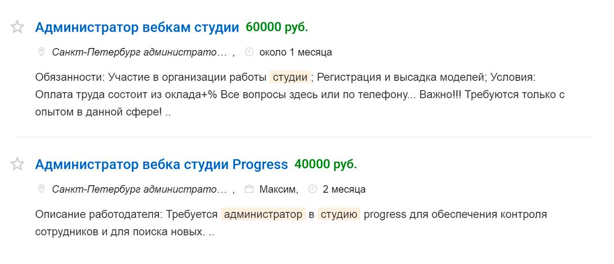 В Польше я зарабатывала администратором 350$ в месяц — это около 25 000<span class=ruble>Р</span>. В России за это платят 40 000—60 000<span class=ruble>Р</span>
