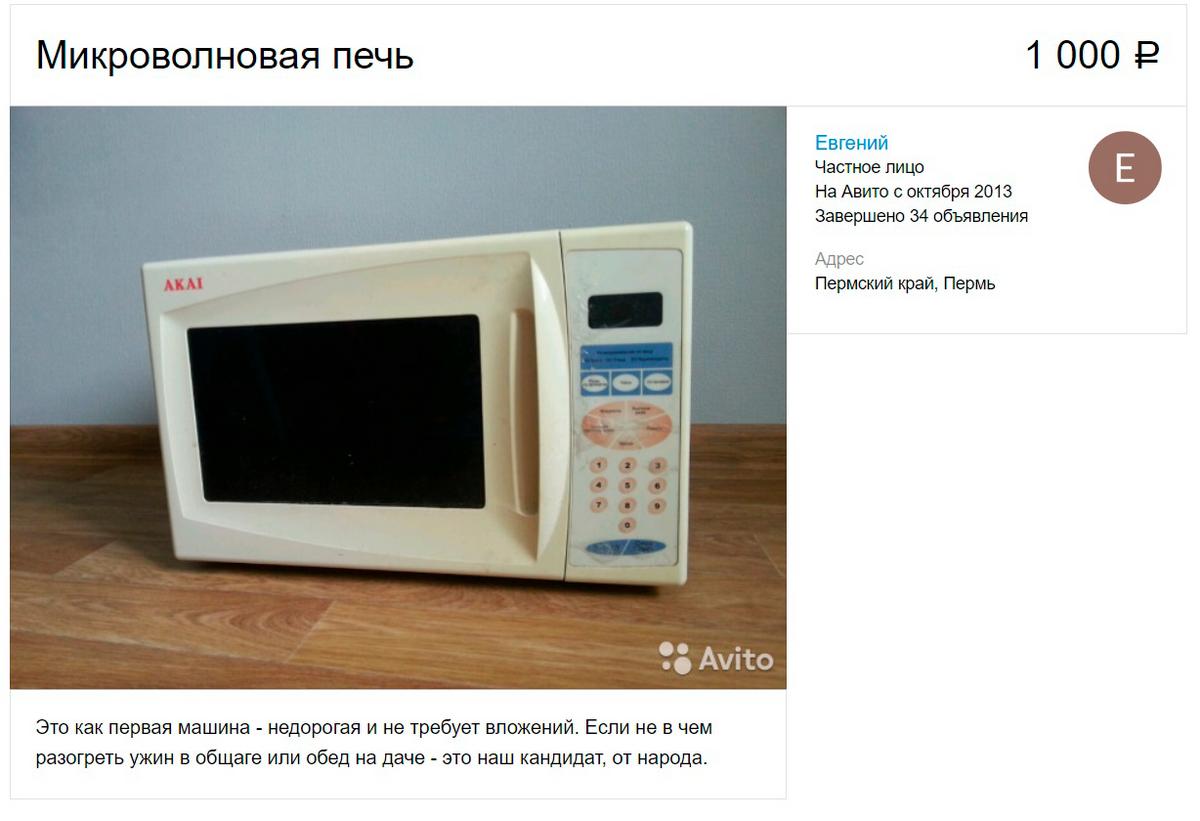 Объявление о продаже микроволновки на «Авито»