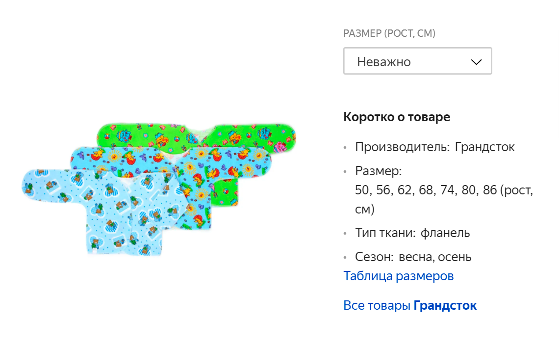 В распашонках нет пуговиц, которые могут натереть кожу. Источник: «Яндекс-маркет»