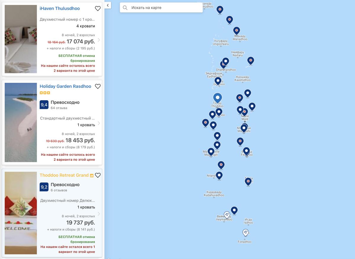 На Мальдивах есть варианты жилья от 17 000<span class=ruble>Р</span> за двоих на 8 ночей с завтраком