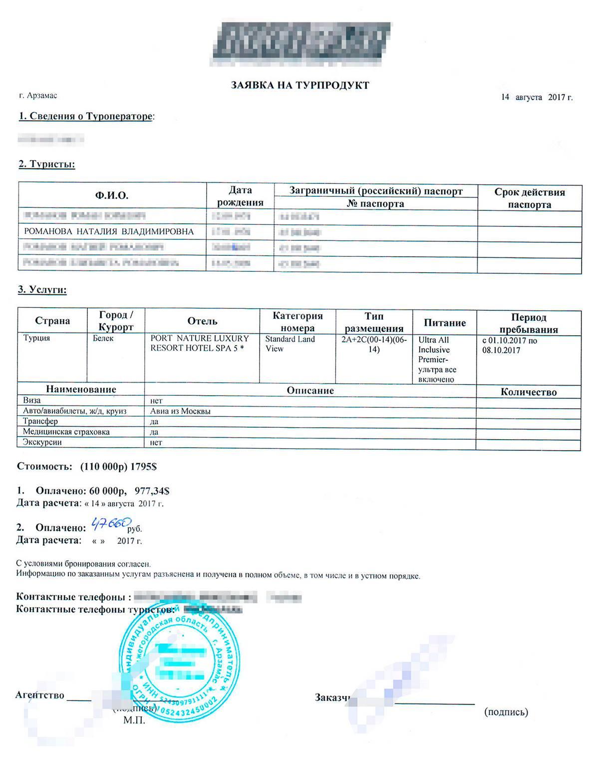 Заявка на турпродукт в турагентстве