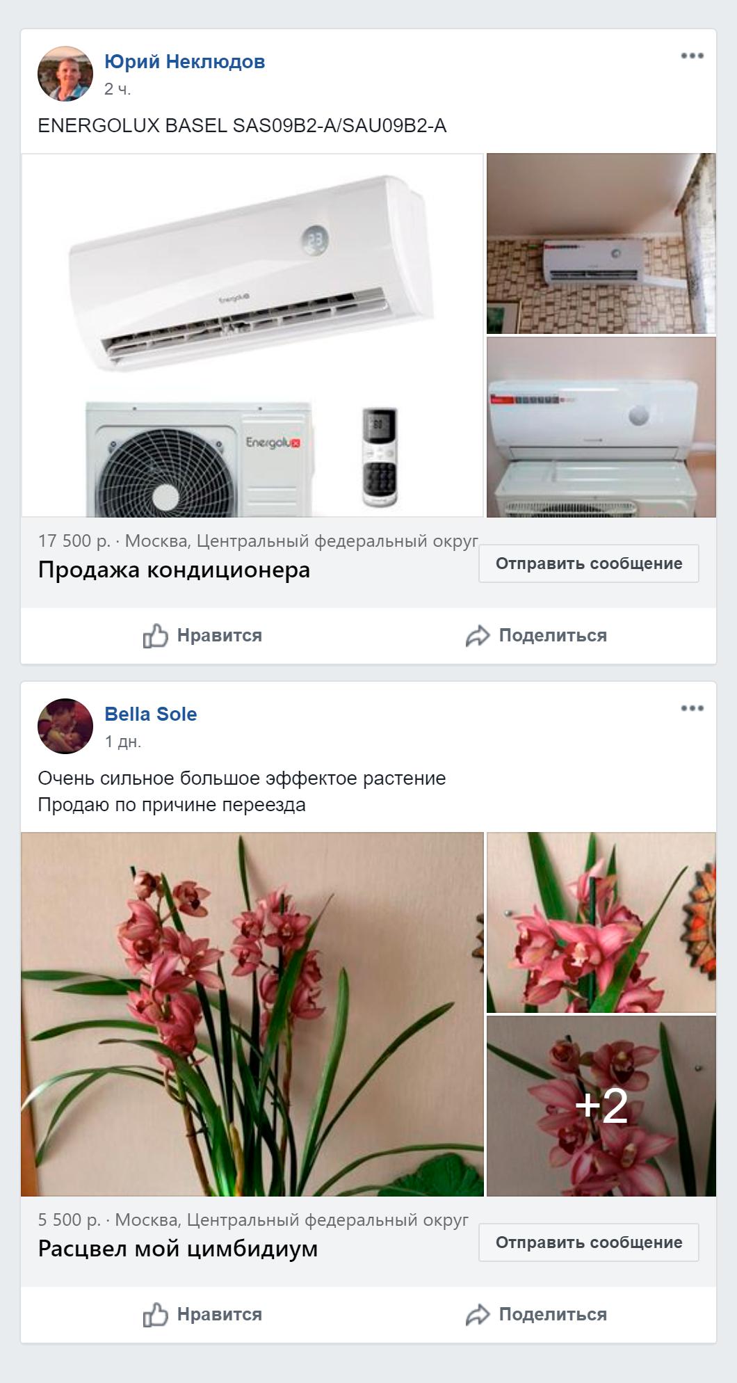 В группах по продажам в «Фейсбуке» друг за другом идут объявления о продаже обуви, вышивок, квартир и сковородок. Но я все равно изредка нахожу там покупателей