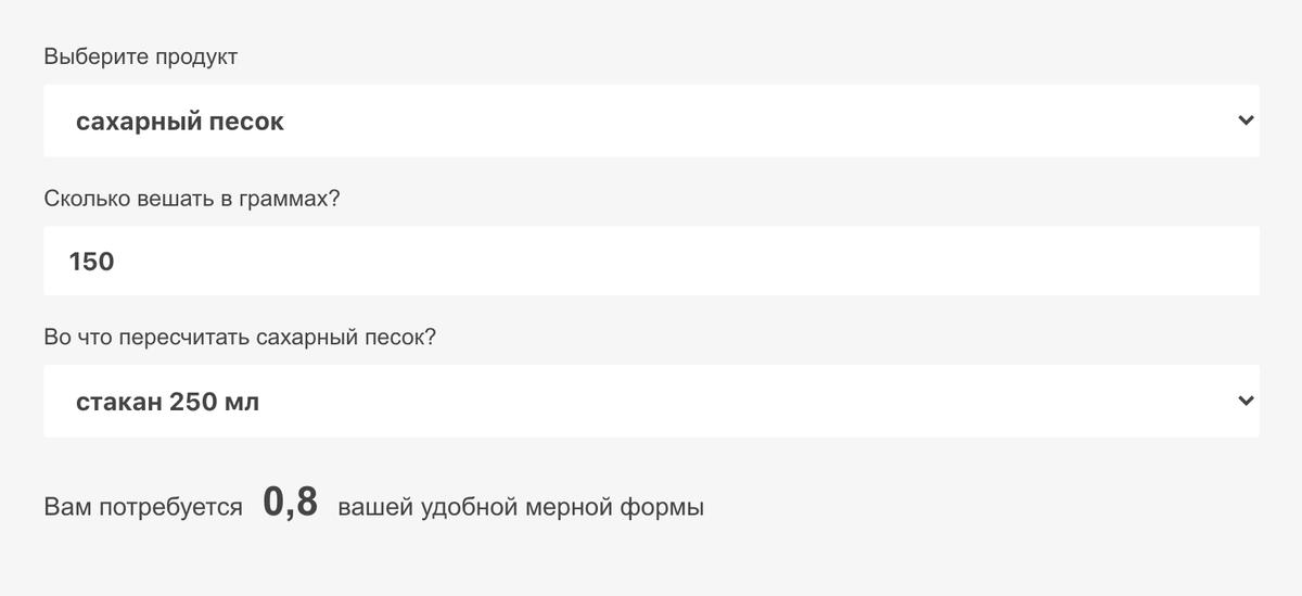 В интернете есть удобные калькуляторы. Можно указать вес ингредиента из рецепта и узнать, сколько это в ложках или стаканах. Этот калькулятор с сайта lnaumova.ru