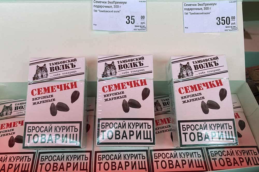 Упаковка семечек «Тамбовский волк» имитирует пачку сигарет