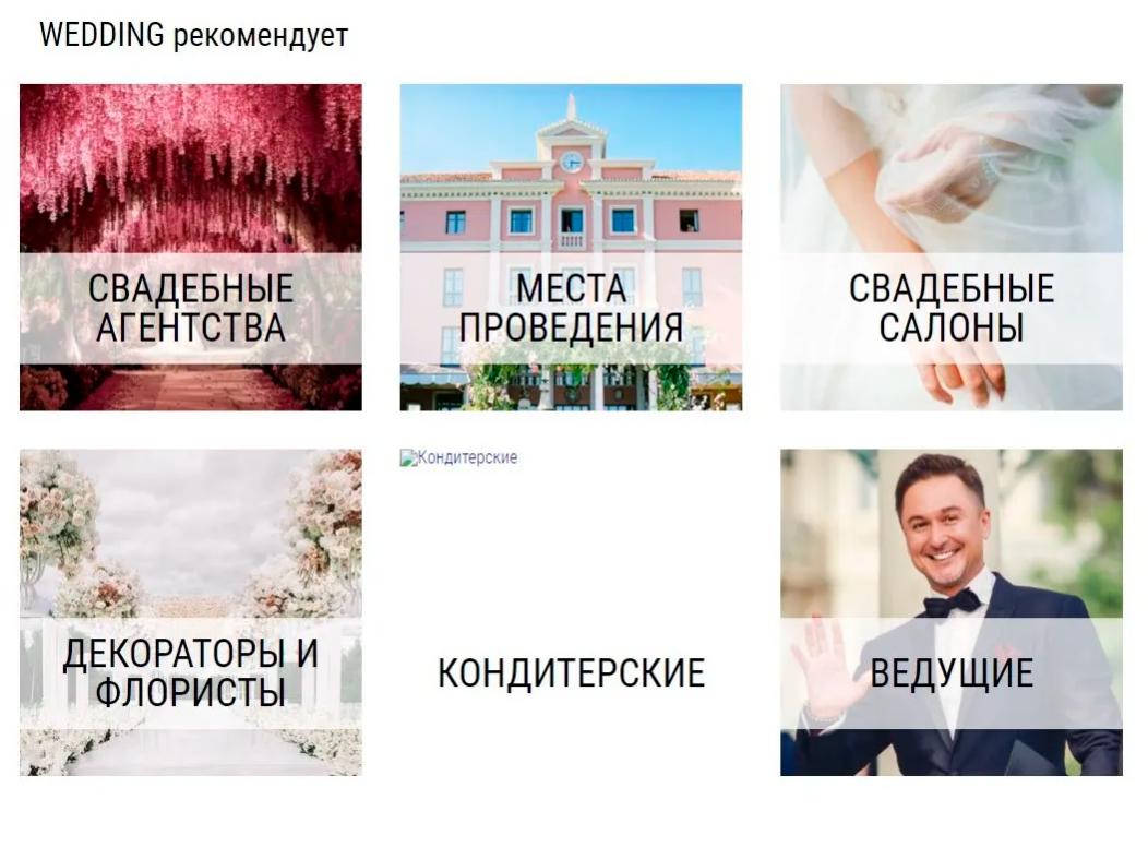 На сайте «Вы и ваша свадьба» собраны экспертные подборки подрядчиков