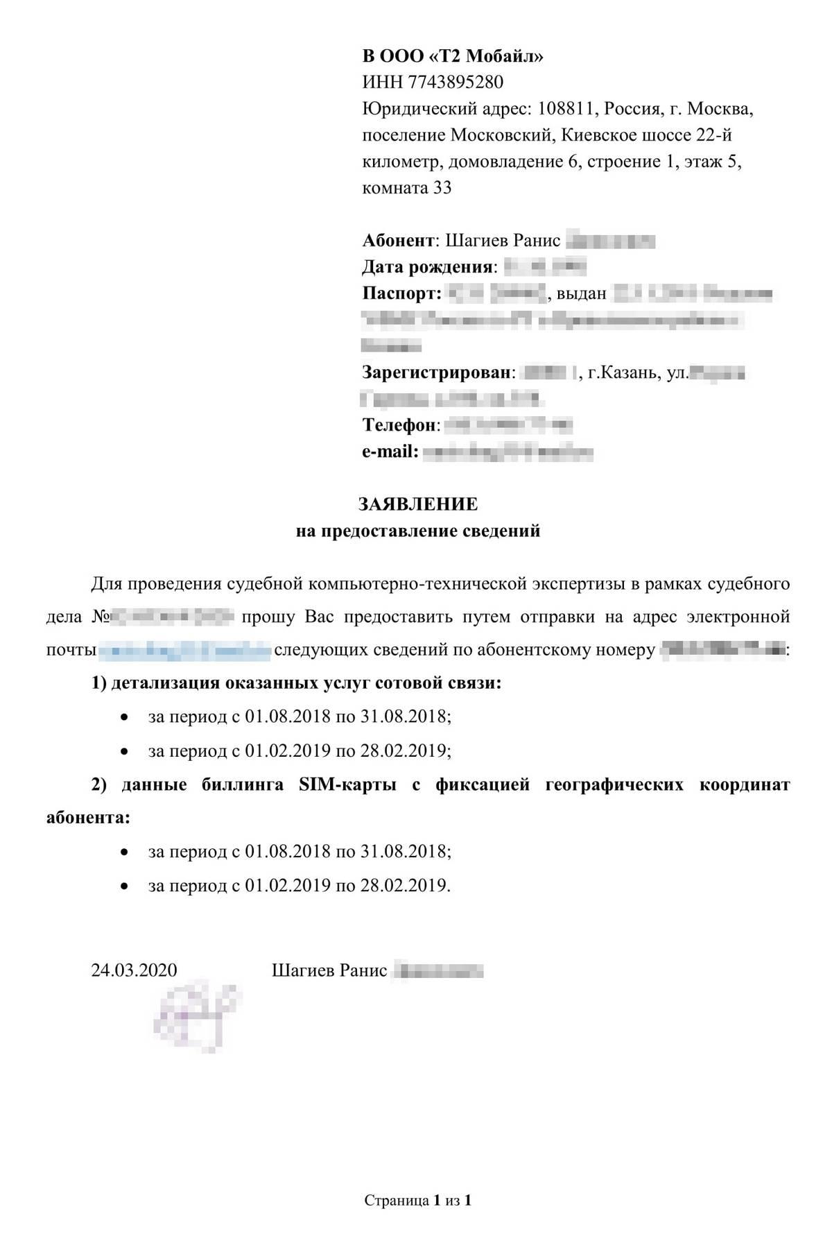 Запрос в «Теле-2» вообще остался безответа
