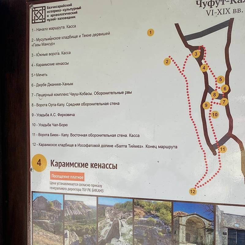 Карта маршрута в Чуфут-Кале