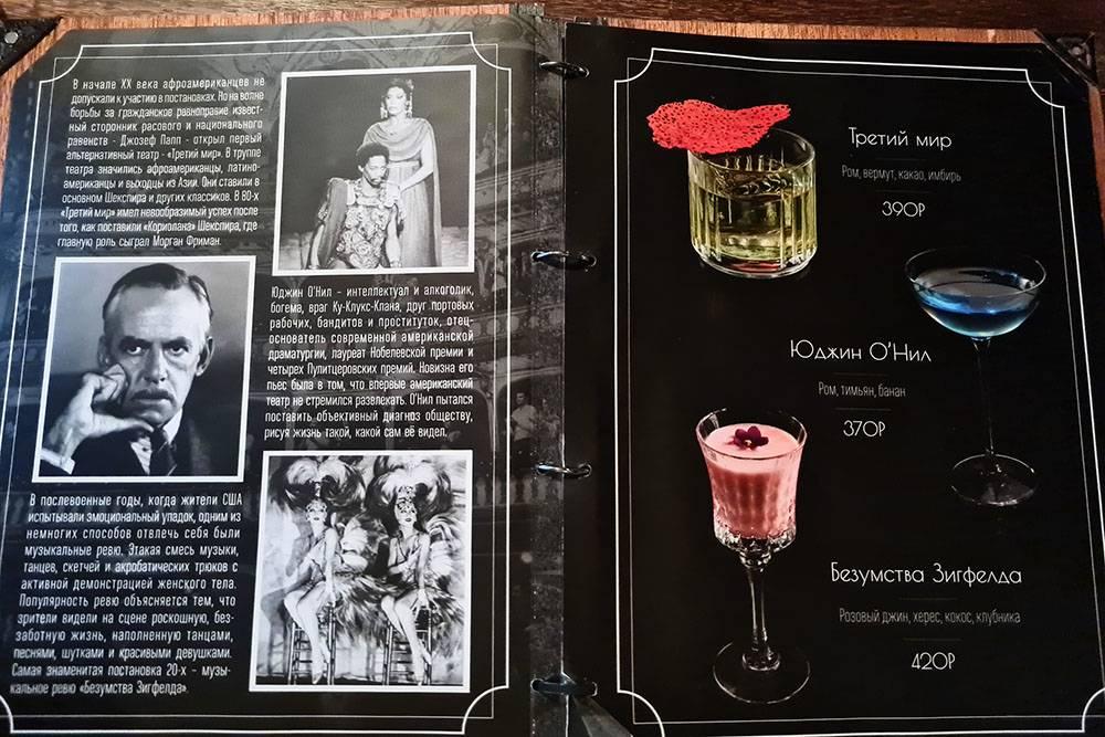Меню бара — у каждого коктейля своя история