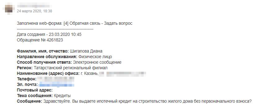 Запрос я отправила прямо на сайте банка
