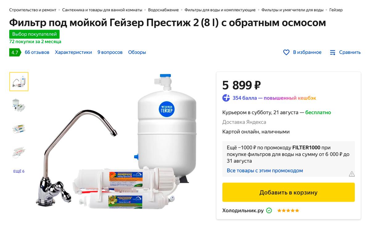 Отечественный фильтр с обратным осмосом стоит 5000—10 000<span class=ruble>Р</span>. Источник: «Яндекс-маркет»
