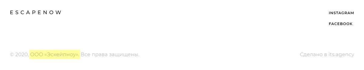 Указанное на сайте проекта ООО«Эскейпноу» не существует, но существует похожее — ООО«Эскейпнау», которое оформлено на другого человека с тойже фамилией. Возможно, проект работает через него