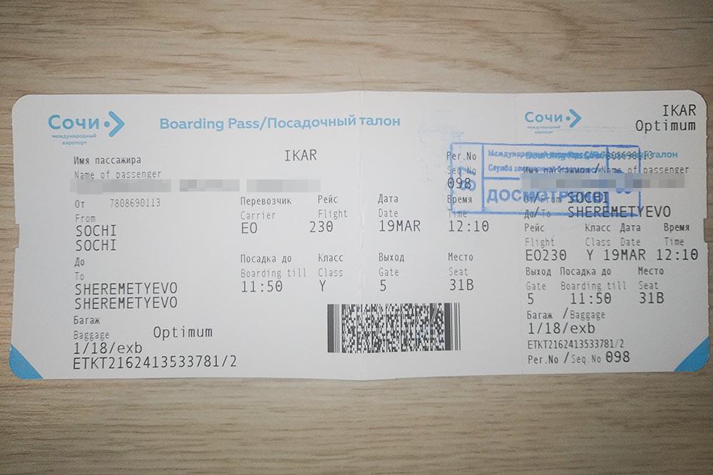 Посадочный талон состоит из двух частей с идентичной информацией о пассажире, его месте и данных о рейсе. Обычно левую часть забирают сотрудники аэропорта перед посадкой в самолет, а правую оставляют пассажиру