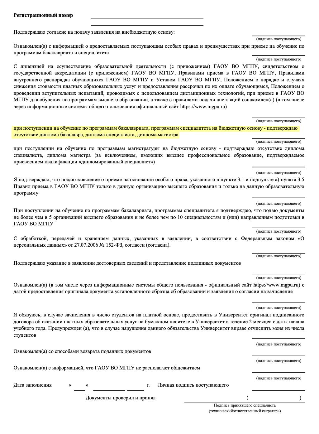 В заявлении о приеме в МГПУ поступающий подписью подтверждает отсутствие диплома