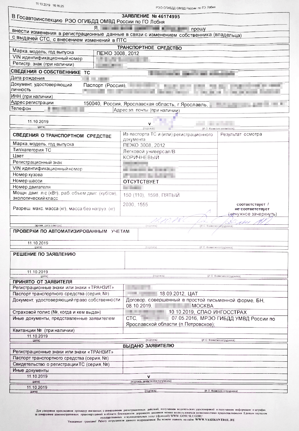 В дополнении к заявлению есть вся информация о проверках автомобиля в ГИБДД