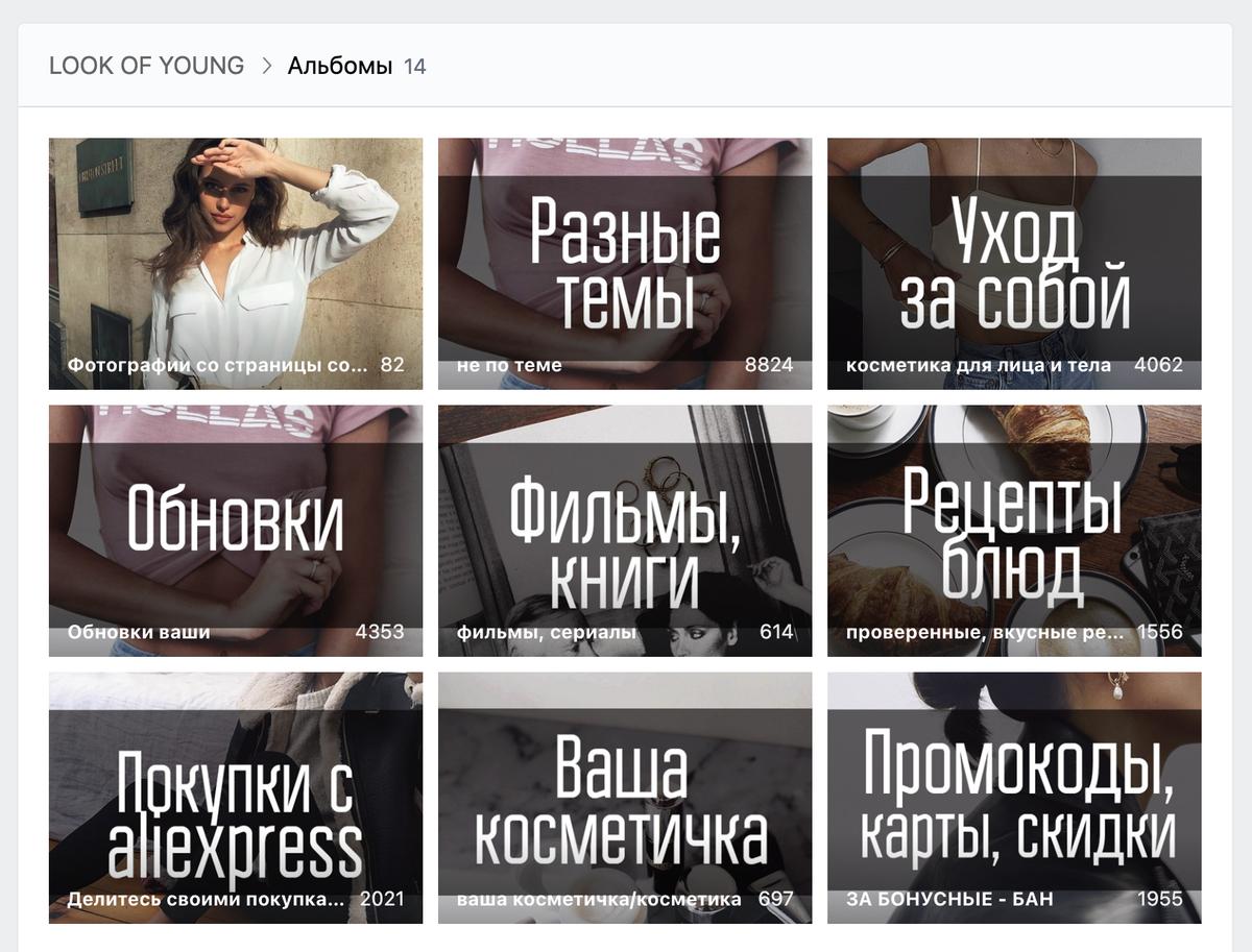 А в сообществе Look of Young во «Вконтакте» альбомы оформлены в едином стиле и систематизированы. Это повод считать его составным произведением