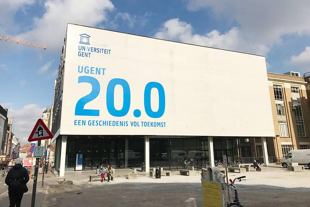 Административное здание Гентского университета
