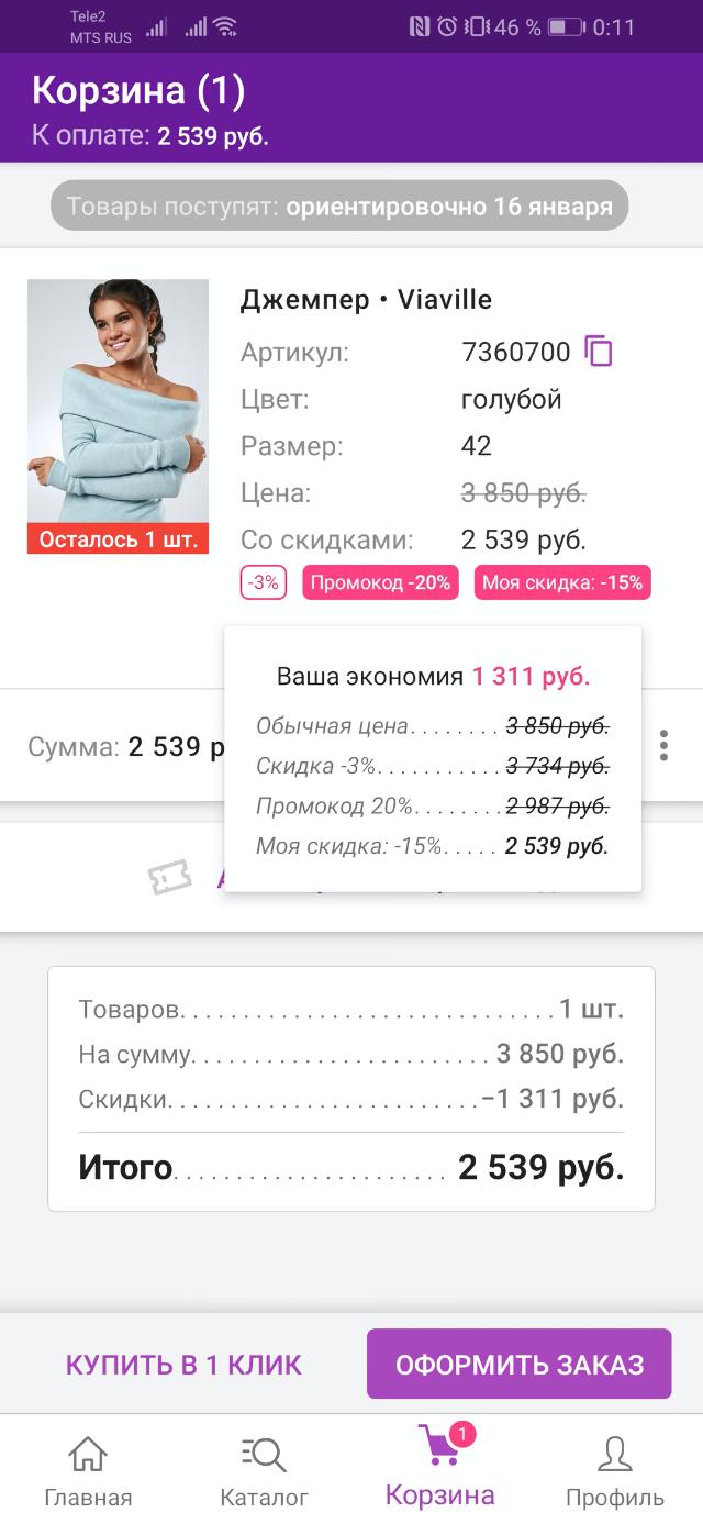 Я дождалась на маркетплейсе скидок. С ними даже без моей личной скидки джемпер стоил бы 2987<span class=ruble>Р</span> — дешевле, чем у производителя. А со своей скидкой 15% я купила его за 2539<span class=ruble>Р</span> и сэкономила 1311<span class=ruble>Р</span>