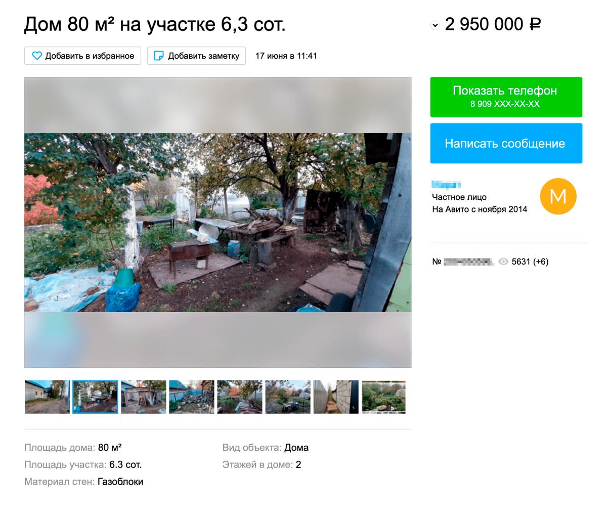 В Восточном Поселке можно купить двухэтажный дом за 2 950 000<span class=ruble>Р</span>
