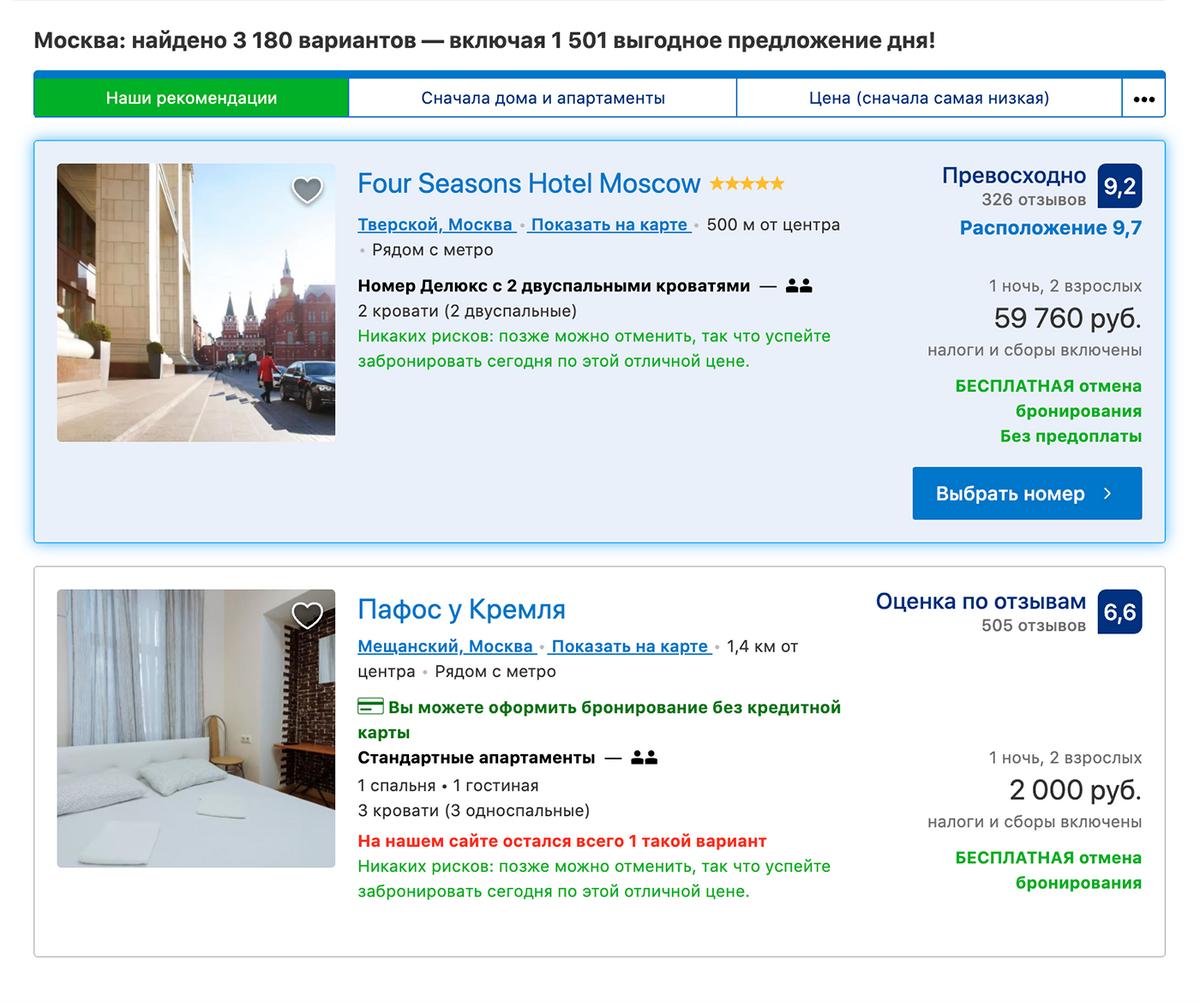 Ночь в Four Seasons обойдется почти в 60 тысяч рублей
