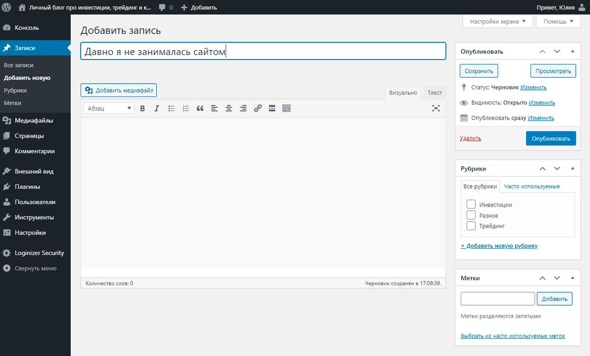 Чтобы открыть текстовый редактор, вменю вразделе «Записи» надо выбрать «Добавить новую». Сначала необходимо заполнить заголовок, потом можно переходить ксамой записи