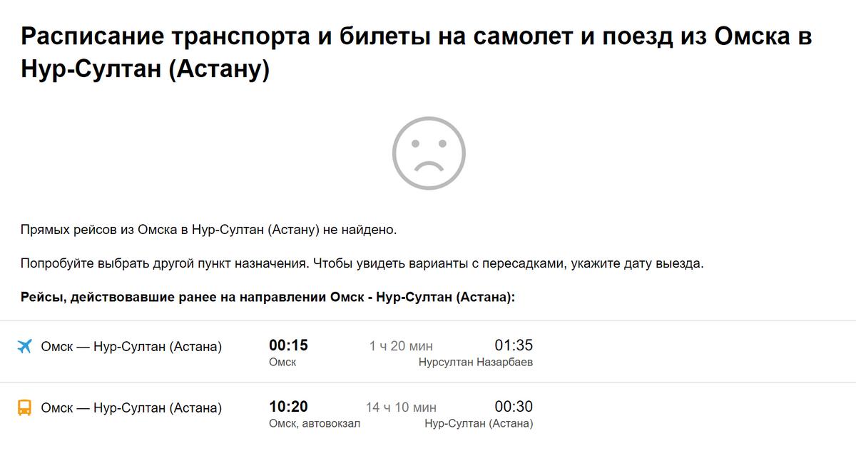Раньше изОмска в Нур-Султан можно было доехать наавтобусе, нотеперь международный транспорт отменен. Источник: «Яндекс-расписания»