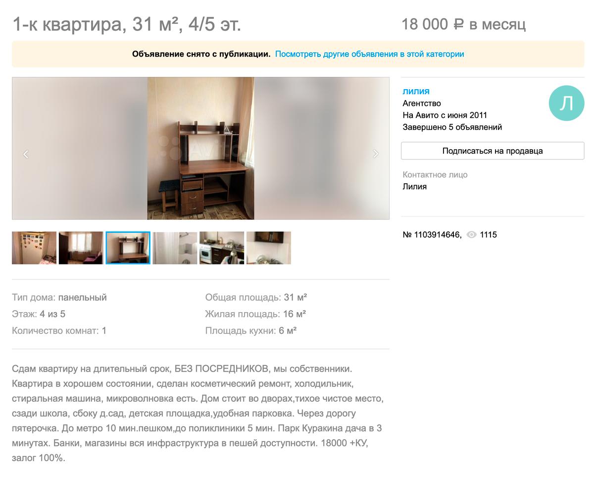 За 18 000<span class=ruble>Р</span> мы нашли лишь квартиру с клопами