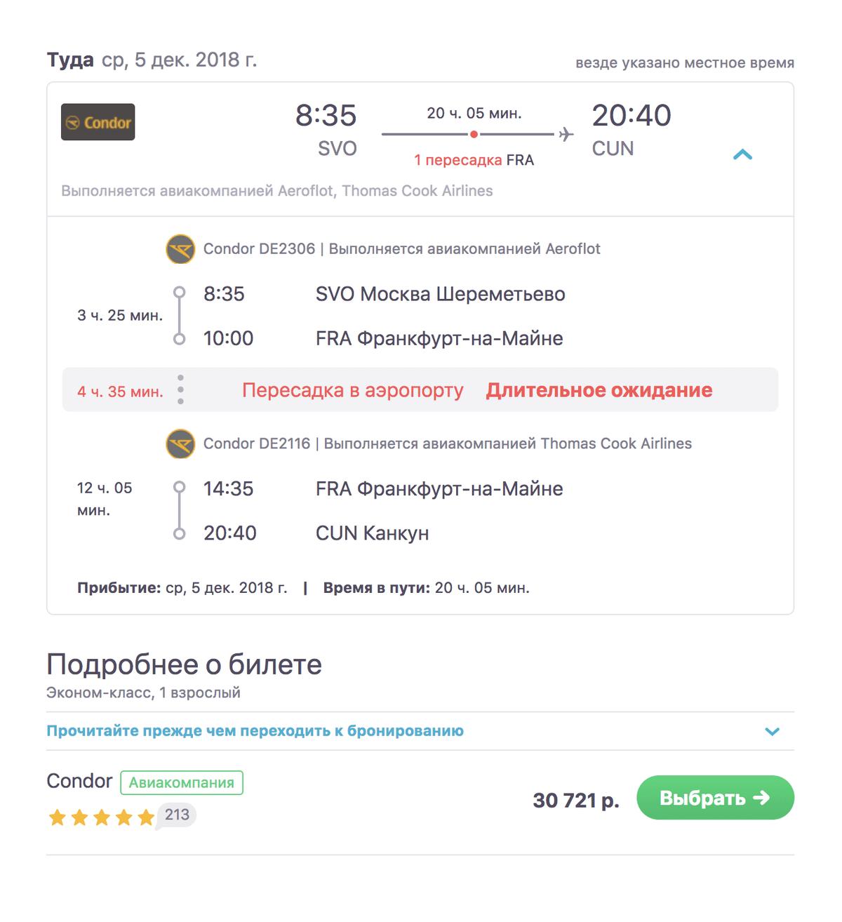 В декабре можно улететь из Москвы в Канкун через Дюссельдорф за 30 721<span class=ruble>Р</span>