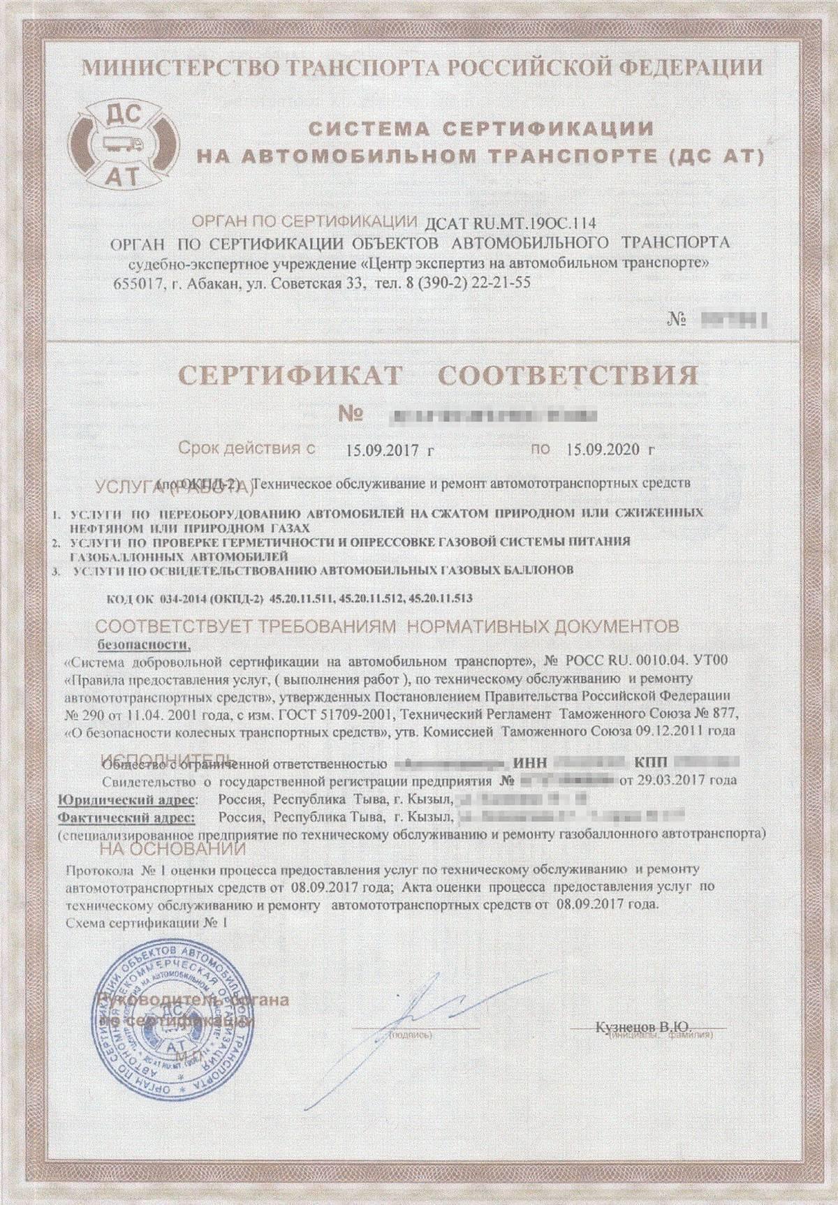 Вместе с заявлением в ГИБДД нужно принести сертификат соответствия — он подтверждает, что фирма имеет право устанавливать ГБО. Копию сертификата мне предоставили в сервисе