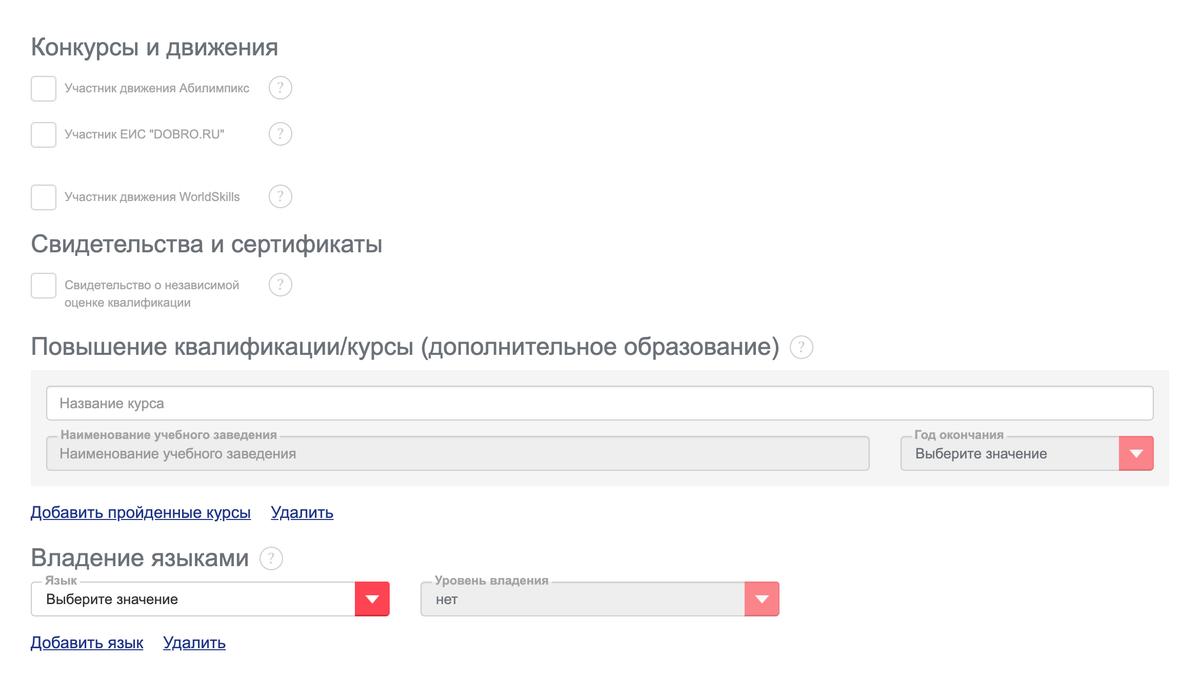 Еще в конструкторе можно добавить информацию о свидетельствах и сертификатах, курсах повышения квалификации, уровне владения языками