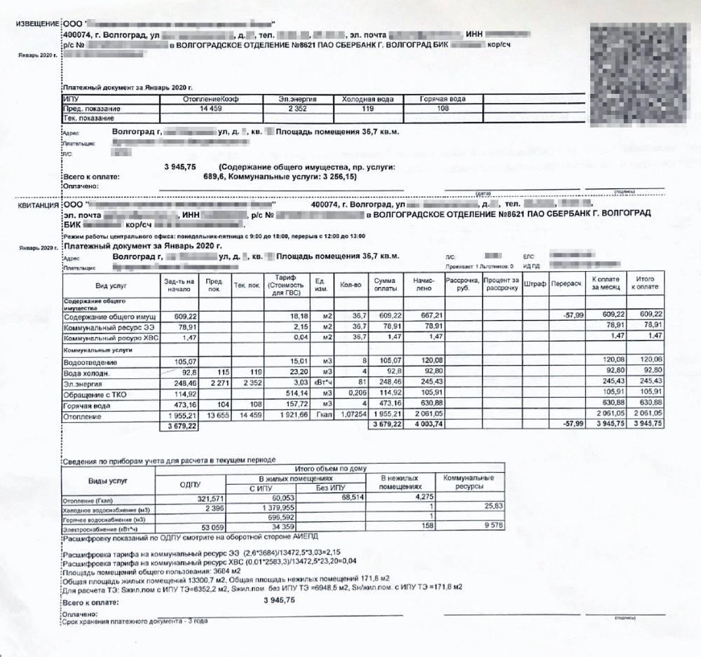 В январе 2020 с отоплением — 3945,75<span class=ruble>Р</span>