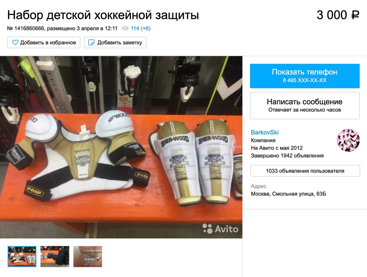 Полный комплект защиты дляхоккеиста на «Авито» отдают за 2 тысячи