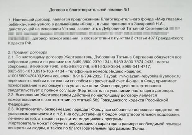Но в группе фонда во «Вконтакте» есть договор директора фонда с женщиной, которой принадлежат электронные кошельки и телефонные номера. По этому договору она обязана переводить фонду все средства, которые на них поступили. Не совпадает только номер карты, но ее могли просто перевыпустить. Отсутствие такого договора говорилобы о том, что пост написали аферисты