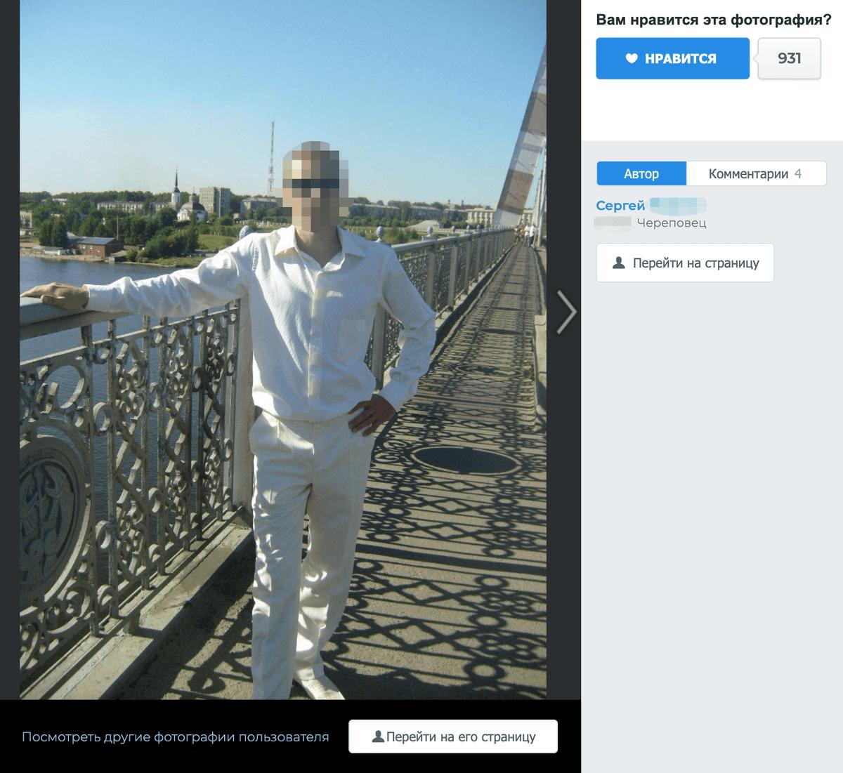 Фотография взята из «Фотостраны», и на ней — Сергей из Череповца