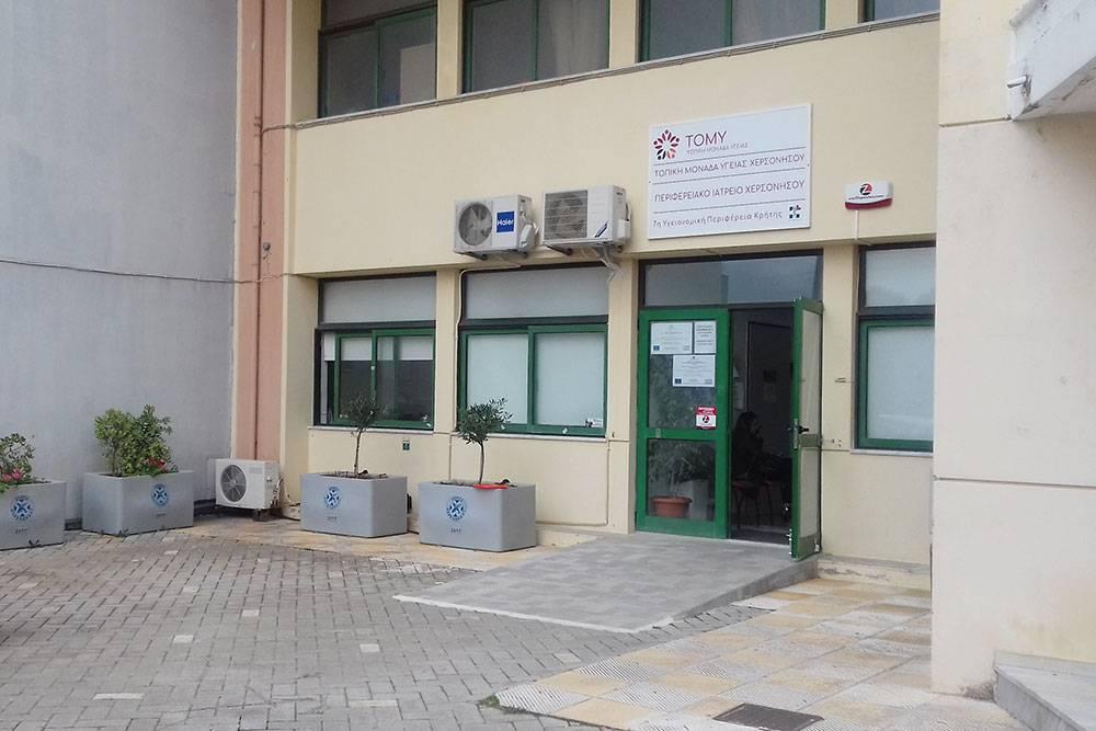 Муниципальная клиника в Херсониссосе. По российским меркам это скорее фельдшерский пункт, потому что там всего несколько кабинетов