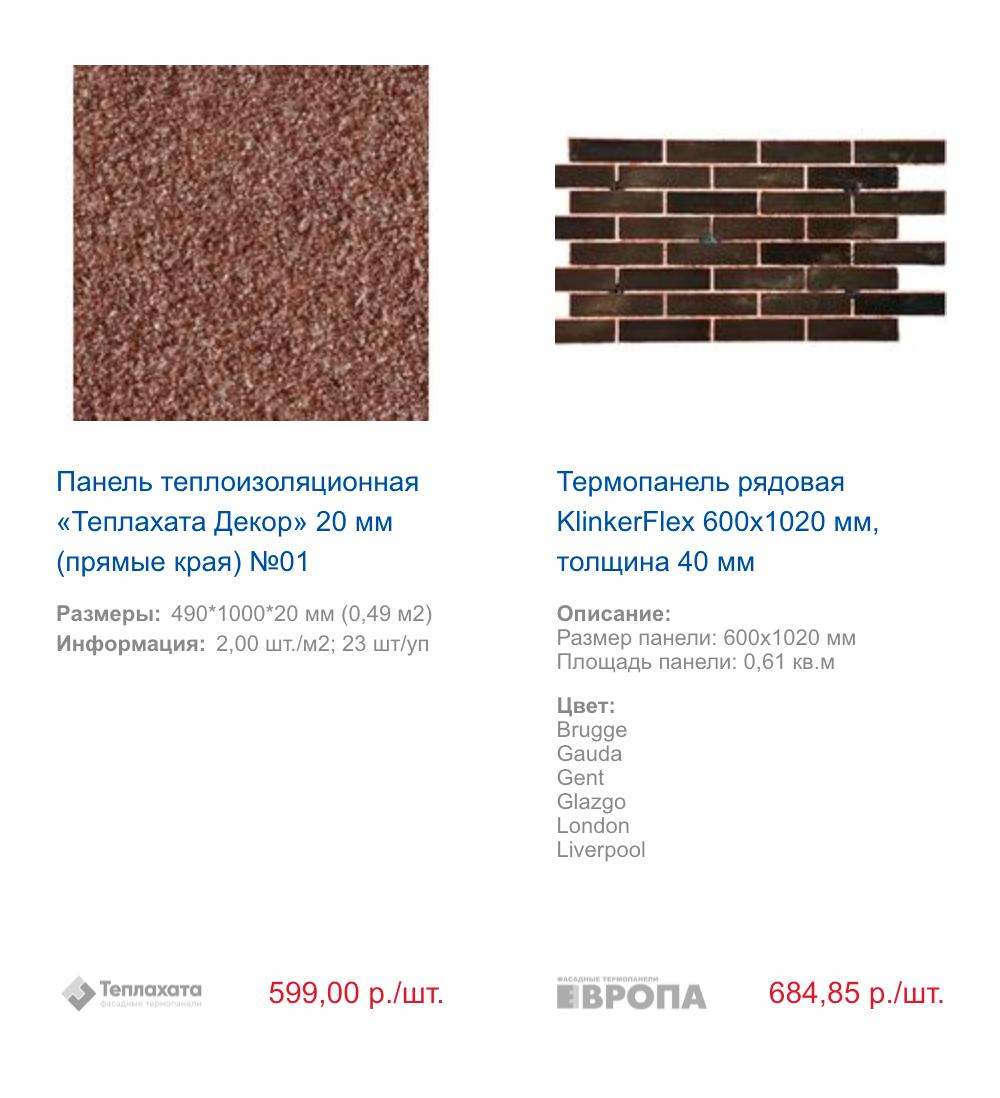 Цены на термопанели на сайте TopHouse