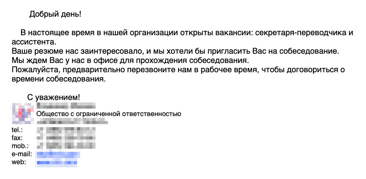 Это письмо с приглашением на собеседование, на котором я получила свою первую работу в Москве