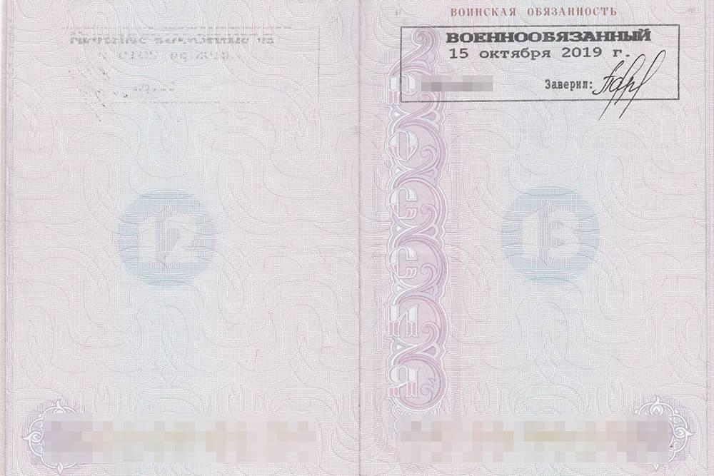 Так выглядит отметка о воинской обязанности на 13 странице паспорта. Даже если паспорт поменять — эту отметку обязательно перенесут в новый