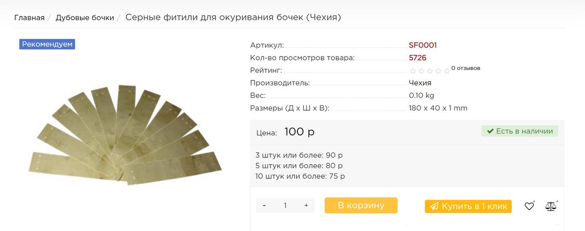 Серный фитиль можно заказать в интернете, еще их иногда продают в магазинах бытовой химии. Это цены с сайта «Бондарный двор»