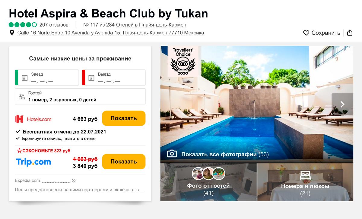 За тур в Мексику мы заплатили 54 500<span class=ruble>Р</span> на 10 ночей. Отдельно номер в нашем отеле стоил больше 4000<span class=ruble>Р</span> в сутки, то есть как минимум 40 000<span class=ruble>Р</span> за все время