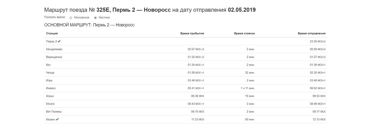 Сейчас билет стоит 1346<span class=ruble>Р</span>